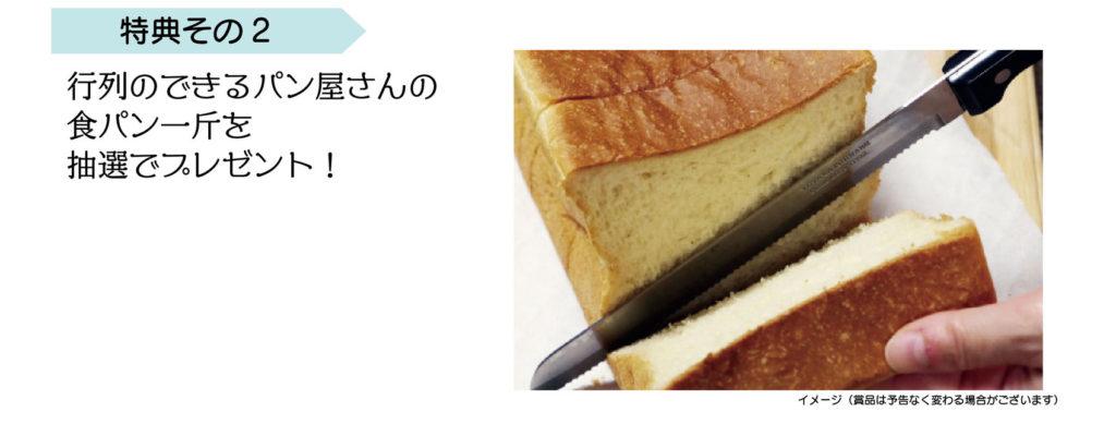 画像に alt 属性が指定されていません。ファイル名: tokuten02_20200609-1024x400.jpg